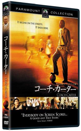コーチ・カーター スペシャル・コレクターズ・エディション [DVD]の詳細を見る