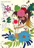 音色の絵 ポストカード (新風舎文庫―POST CARD BOOK)