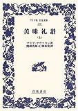 美味礼讃 (上) (ワイド版岩波文庫 (258))