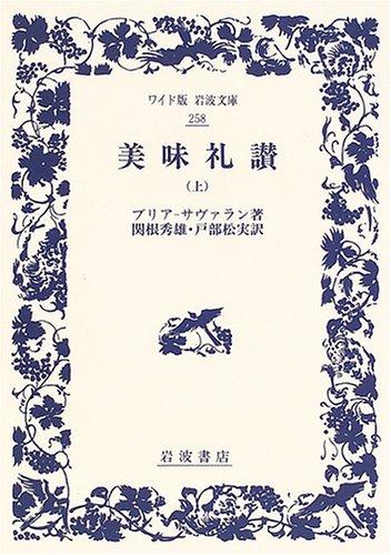 美味礼讃 (上) (ワイド版岩波文庫 (258))の詳細を見る