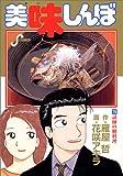 美味しんぼ (79) (ビッグコミックス)