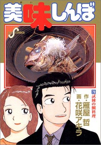 美味しんぼ (79) (ビッグコミックス)の詳細を見る