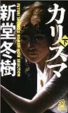 カリスマ(下) (トクマ・ノベルズ)