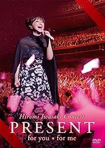 【Amazon.co.jp限定】岩崎宏美/Hiromi Iwasaki Concert PRESENT for you*for me【ポストカード3枚組付】 [DVD]
