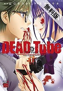 DEAD Tube ~デッドチューブ~ 1【期間限定 無料お試し版】 (チャンピ...