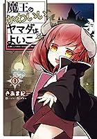 魔王のかわいいヤマダはよいこ(3) (電撃コミックスNEXT)
