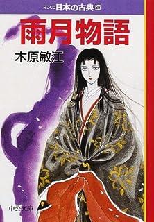 雨月物語―マンガ日本の古典〈28〉 (中公文庫)