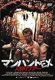 マンハントEX 人狩りツアー [DVD]