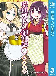 昭和オトメ御伽話 3 (ジャンプコミックスDIGITAL)