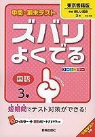 中間・期末テストズバリよくでる東京書籍国語3年 (中間・期末テスト ズバリよくでる)