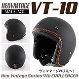 VT-10 スモールジェットヘルメット (マットブラック) PSC/SG規格適合/全排気量対象商品/小さいサイズ/バイクヘルメット/メンズ/レディース/バイク/小顔/ハーレー/アメリカン/男性用/女性用 マットブラック,Free