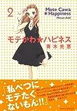 モテかわ★ハピネス / 青木 光恵 のシリーズ情報を見る