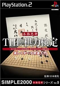 SIMPLE2000本格思考シリーズ Vol.5 THE 棋力検定 ~楽しく学べる囲碁入門~