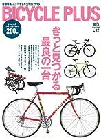 BICYCLE PLUS(バイシクル プラス) Vol.12 (エイムック 2990)