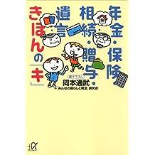 年金・保険・相続・贈与・遺言 きほんの「キ」 (講談社+α文庫)