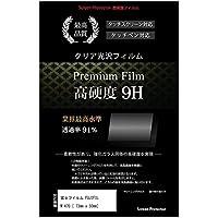メディアカバーマーケット 【強化ガラスと同等 高硬度9Hフィルム】富士フイルム FUJIFILM X70 [ 73mm x 50mm ]機種 対応商品