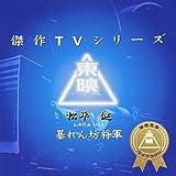 東映傑作TVシリーズ 暴れん坊将軍 Vol.1 オリジナルサウンドトラック