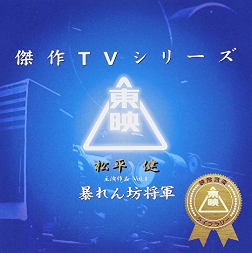 東映傑作TVシリーズ 暴れん坊将軍 Vol.1 オリジナルサウンドトラック - TVサントラ