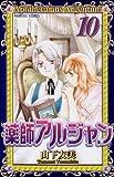 薬師アルジャン 10 (プリンセスコミックス)
