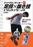 フットサル&サッカー超実践足技×抜き技トリックテクニック