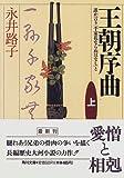 王朝序曲―誰か言う「千家花ならぬはなし」と〈上〉 (角川文庫)