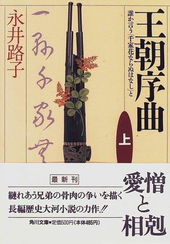 王朝序曲―誰か言う「千家花ならぬはなし」と〈上〉 (角川文庫)の詳細を見る