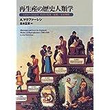 再生産の歴史人類学―1300~1840年英国の恋愛・結婚・家族戦略