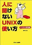 人に聞けないUNIXの使い方 (システム管理編) (アスキーブックス)
