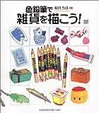 色鉛筆で雑貨を描こう! (MdN books)