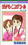 グッドモーニング・コール (4) (りぼんマスコットコミックス (1157))