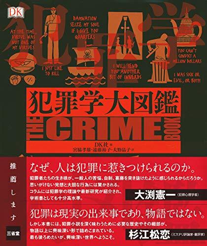 暗い好奇心を満たす豪華絢爛の著『犯罪学大図鑑』