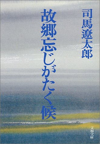 故郷忘じがたく候 (文春文庫)