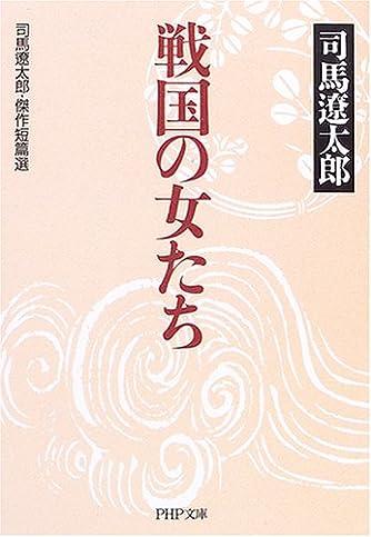 戦国の女たち 司馬遼太郎・傑作短篇選 (PHP文庫)