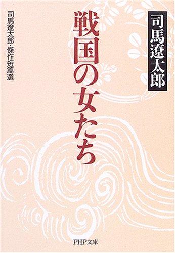 戦国の女たち―司馬遼太郎・傑作短篇選 (PHP文庫)