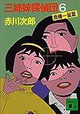 三姉妹探偵団(6) (講談社文庫)