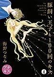 豚飼い王子と100回のキス プチキス(4) (Kissコミックス)