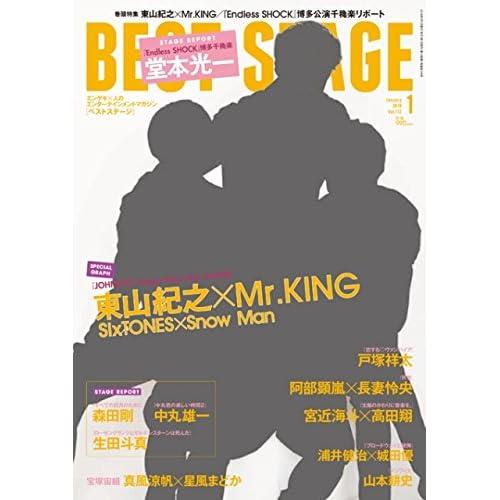 BEST STAGE(ベストステージ) 2018年 01 月号 [雑誌]