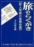 旅のらくがき~旅人用語の基礎知識~ (リイド文庫) 画像