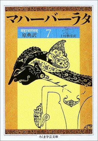 原典訳 マハーバーラタ〈7〉第7巻 (ちくま学芸文庫)の詳細を見る