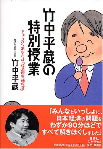竹中平蔵の特別授業―きょうからあなたは「経済担当補佐官」の詳細を見る