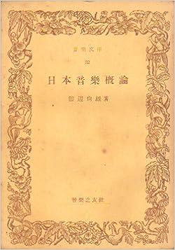 日本音楽概論 (1951年) (音楽文...