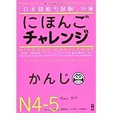 にほんごチャレンジ N4・N5 [かんじ] Nihongo Charenji N4-5 Kanji
