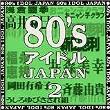 80'sアイドルJAPAN2