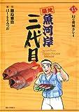 築地魚河岸三代目(15) (ビッグコミックス)