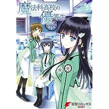魔法科高校の優等生(2) (電撃コミックスNEXT)
