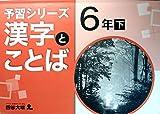 予習シリーズ 漢字とことば 6年 下