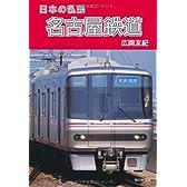 日本の私鉄 名古屋鉄道