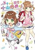 バーチャル園児☆小山内めい (カドカワデジタルコミックス)
