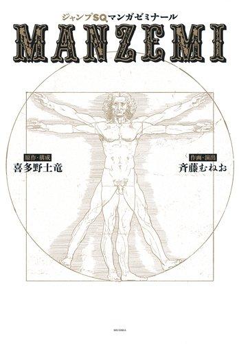 ジャンプSQ.マンガゼミナール MANZEMI (愛蔵版コミックス)