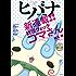ヒバナ 2016年8月号(2016年7月7日発売) [雑誌]